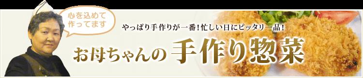 手作り惣菜